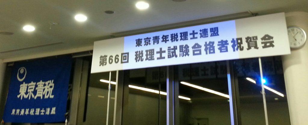 東京青年税理士連盟 合格祝賀会