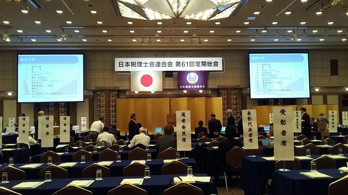 日本税理士会連合会の定期総会 レポ