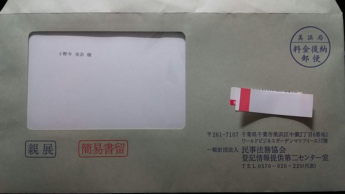 登記簿謄本をとろう~準備編~