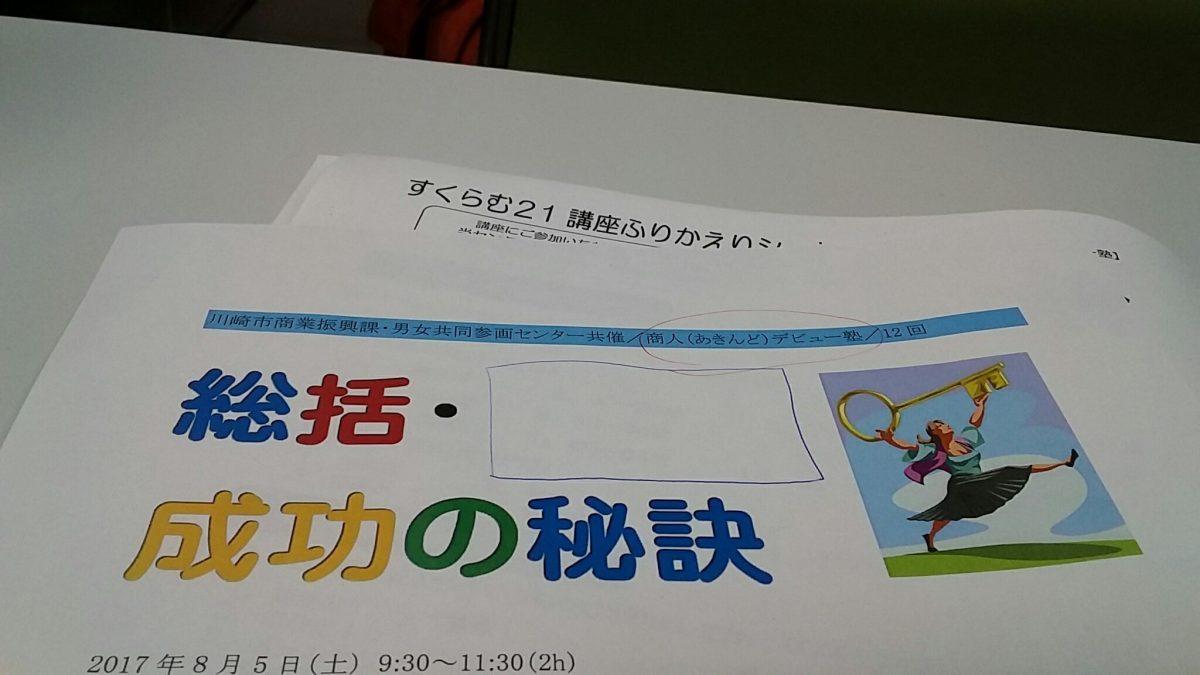 起業塾 卒業式