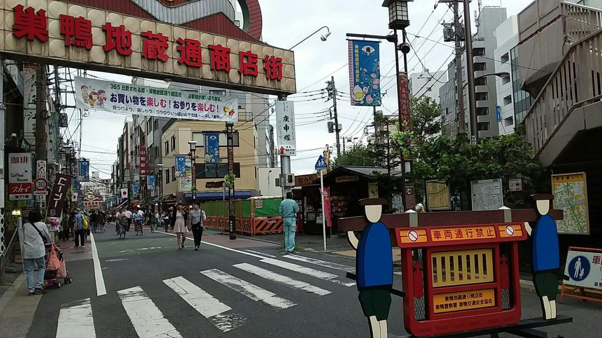 巣鴨地蔵通商店街の研究