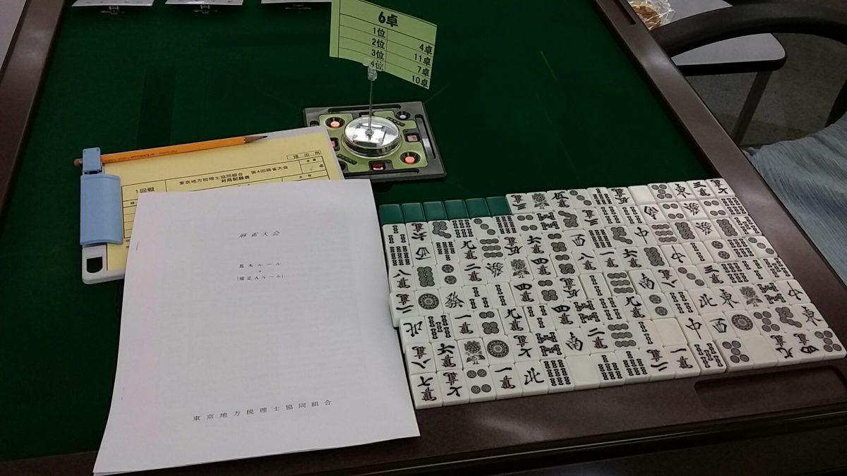 税理士組合の麻雀大会@横浜