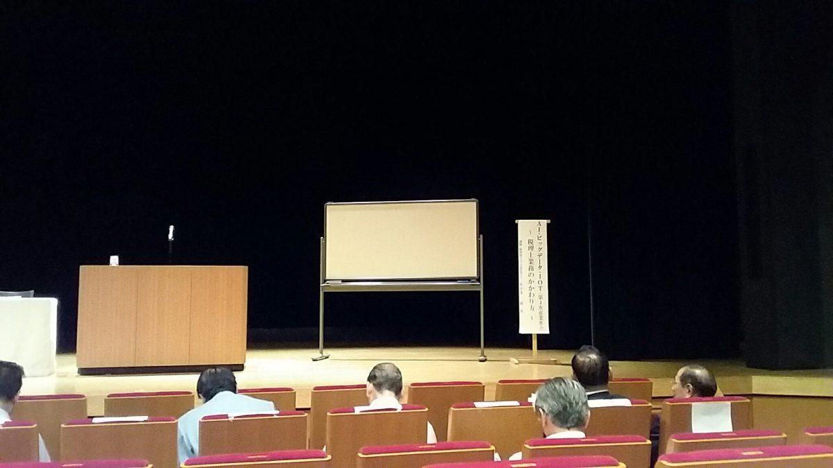 AI・ビックデータ・IOTの研修会