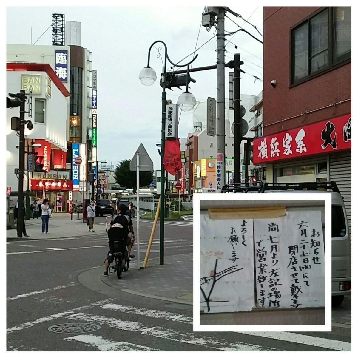 向ヶ丘遊園 横浜家系ラーメン9/20オープン