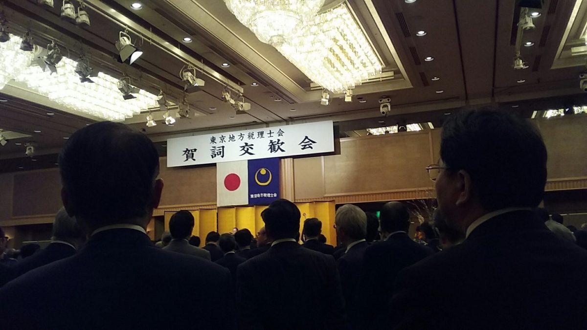 横浜税理士会税政連 賀詞交歓会