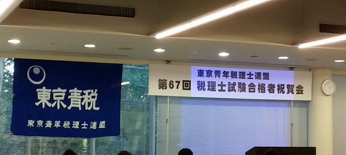 青税の祝賀会(開催側)