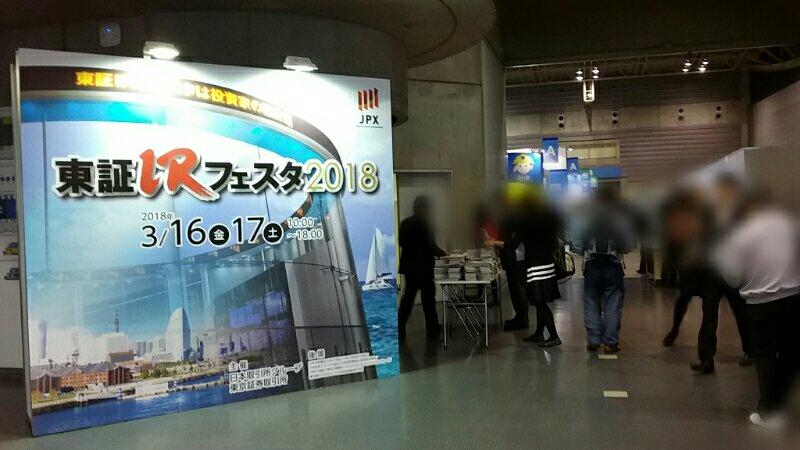 東証IRフェスタ2018 1レポ 鉄道会社編