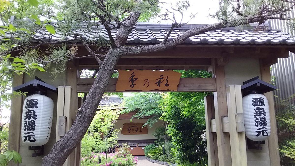 稲城の風呂 季の彩