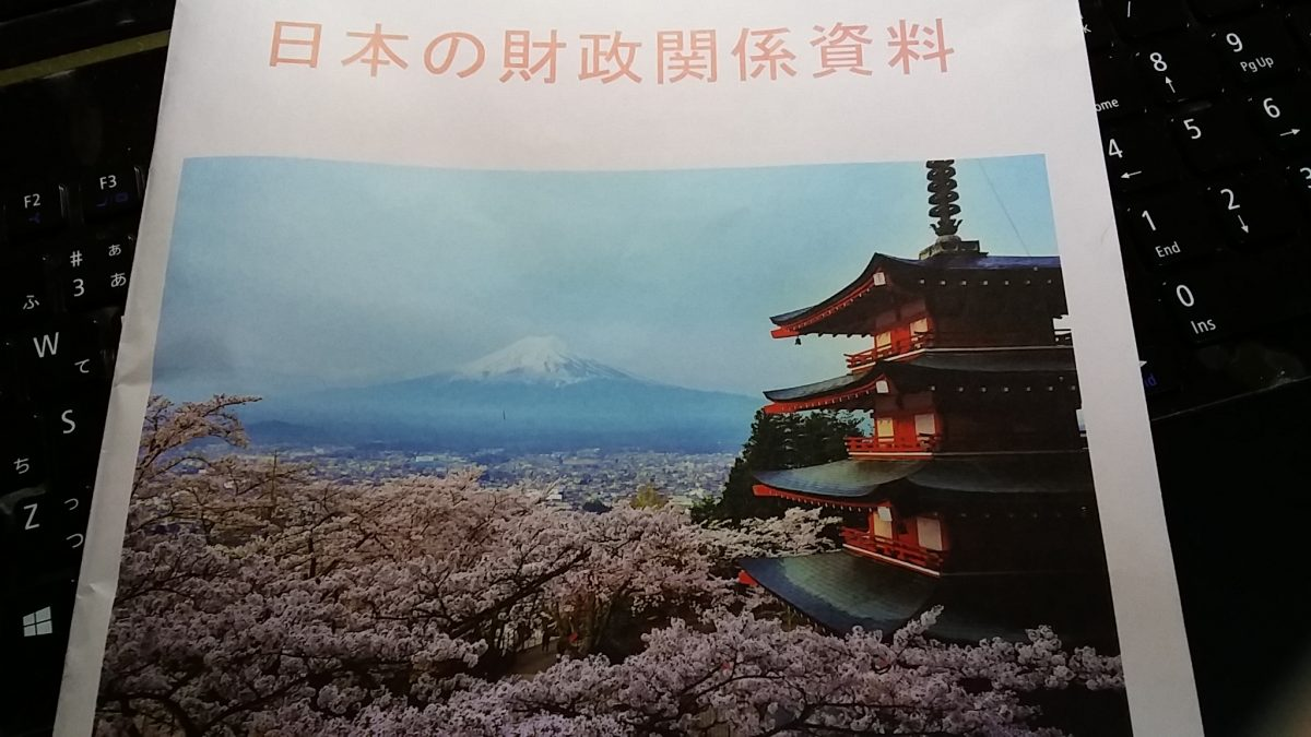 日本の地方財政事情を見る