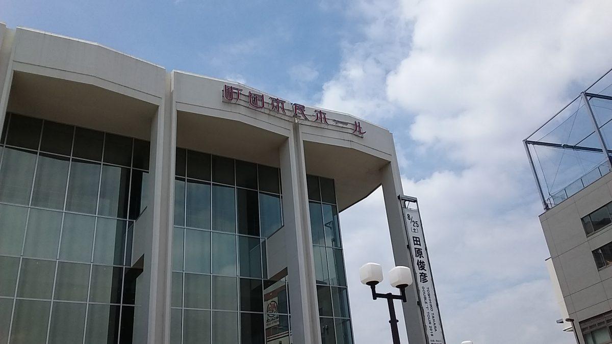 支部合同研修会 租税法@町田
