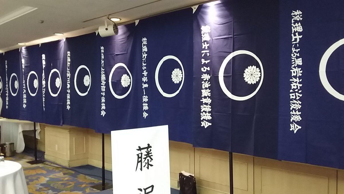 税理士政治連盟の定期総会2018