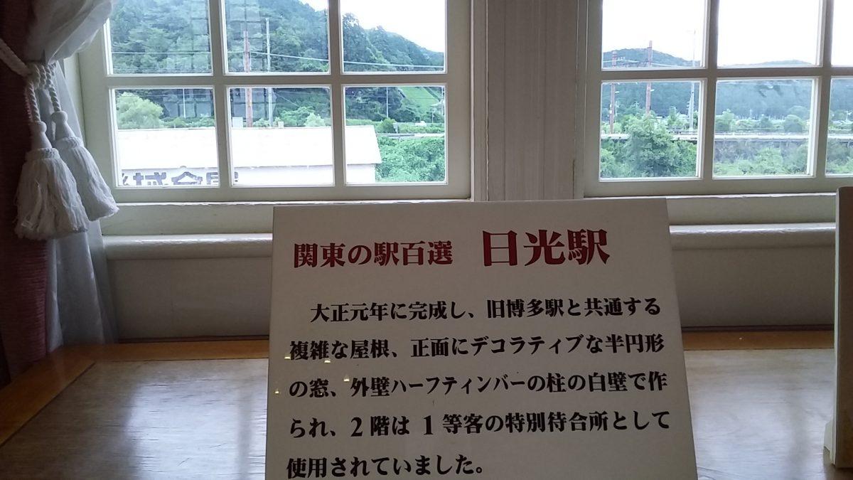 夏休みだよ!鬼怒川旅行2018 第6話 日光駅前
