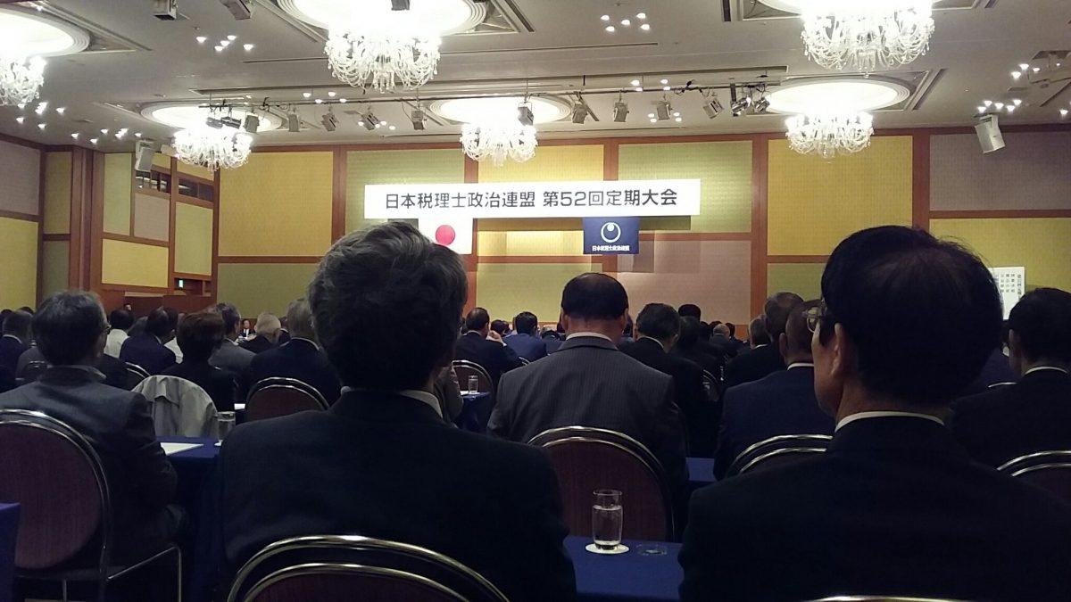 日本税理士政治連盟の定期総会2018