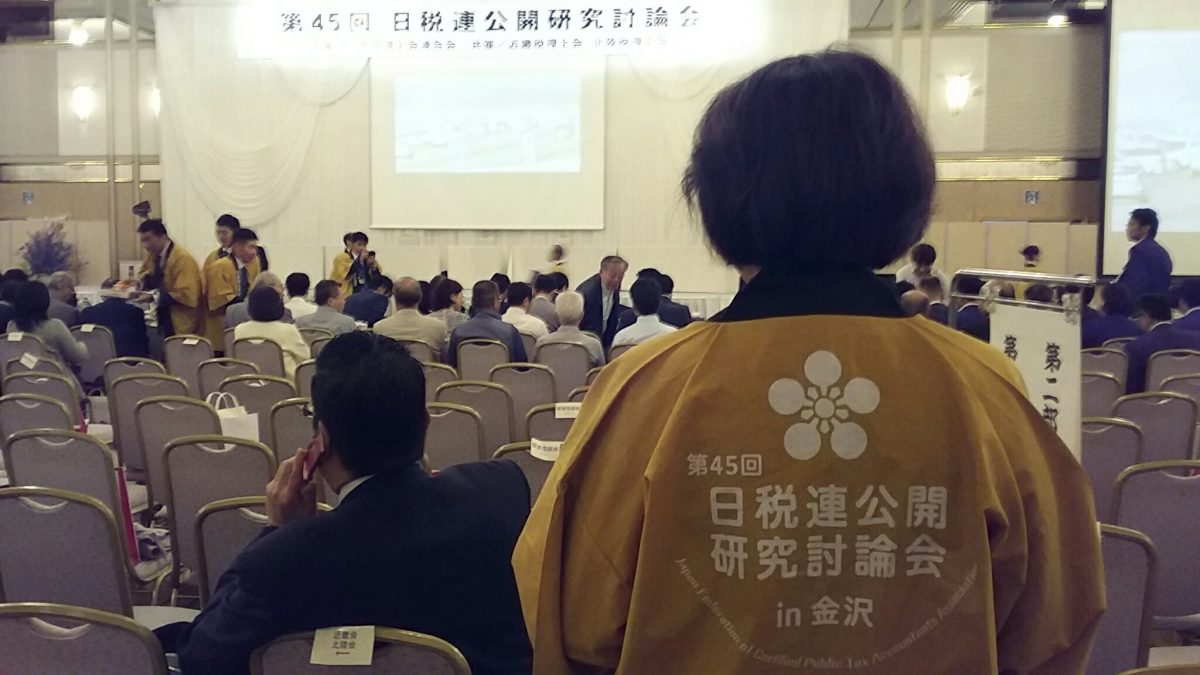 税理士会公開研究討論会2018