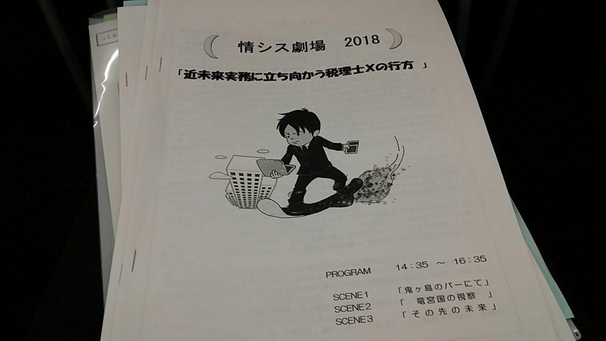近未来の税務申告事情~消費税申告~