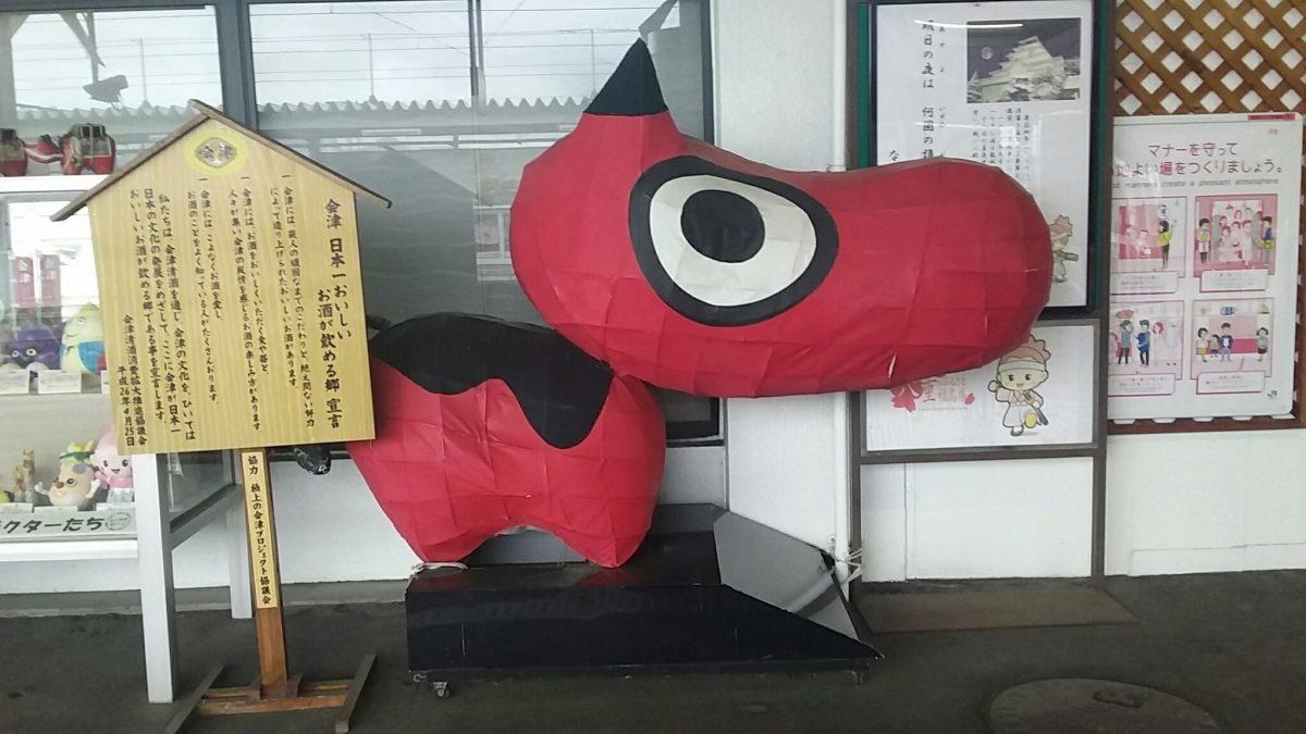 会津観光のお勧めスポット!