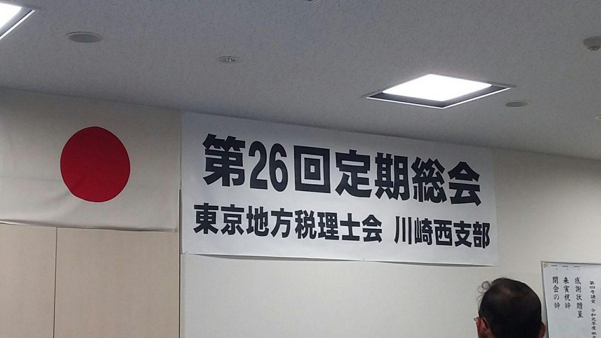 税理士会の支部定期総会で会務効率化を検討ス