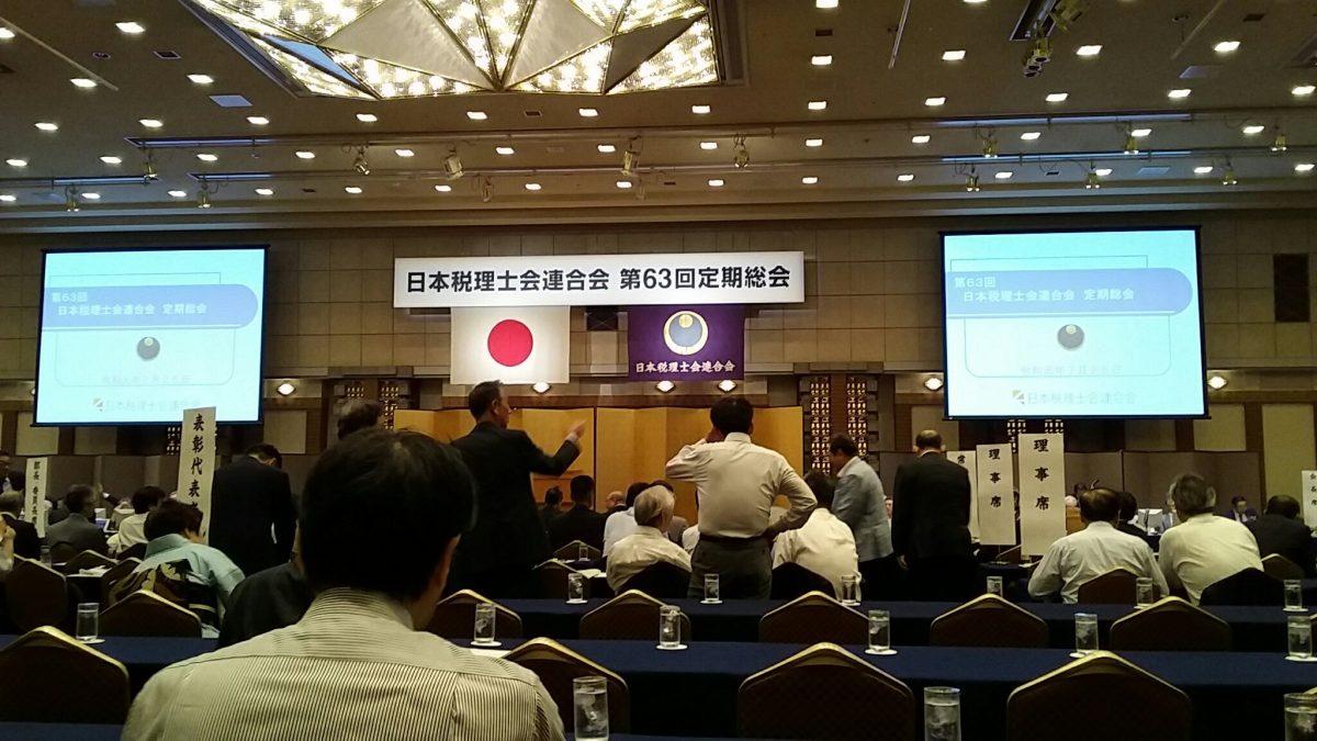 日税連の定期総会レポ2019