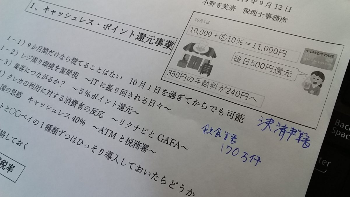 キャッシュレス・軽減税率のセミナー講師!