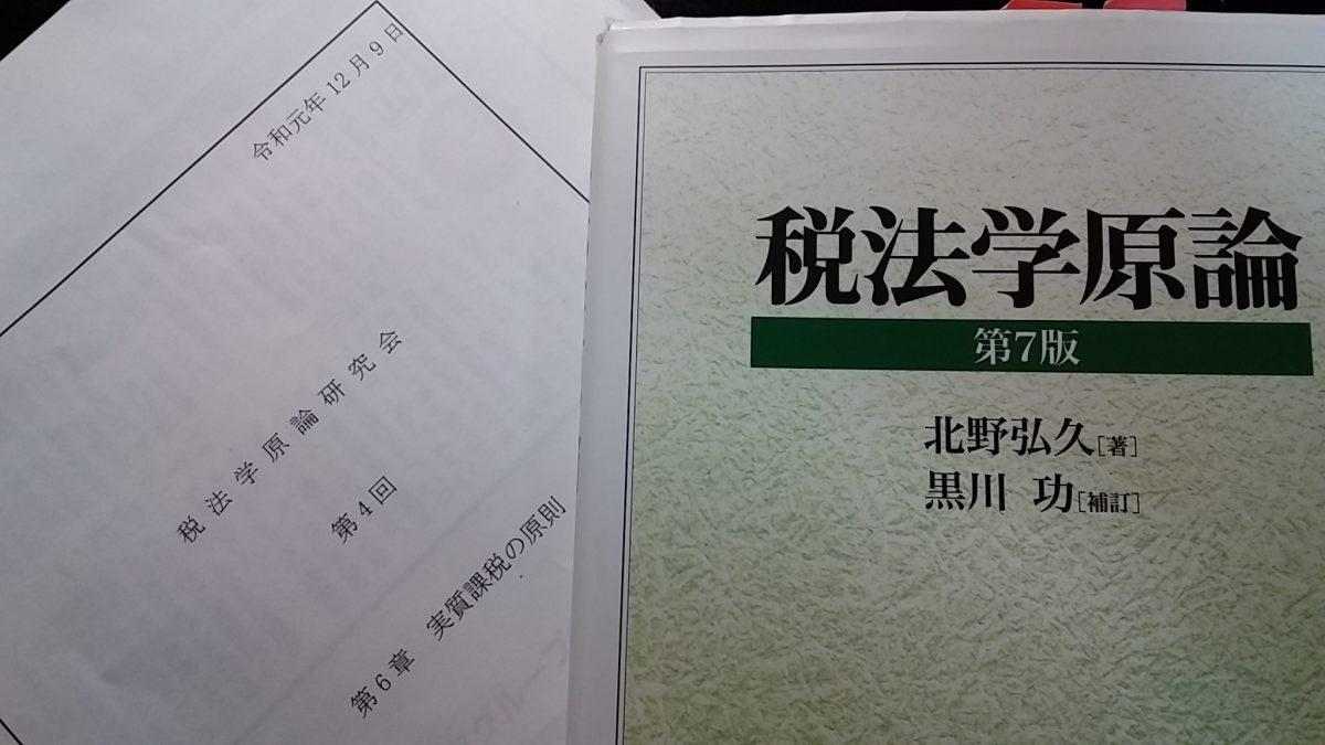 実質課税の原則と租税法律主義