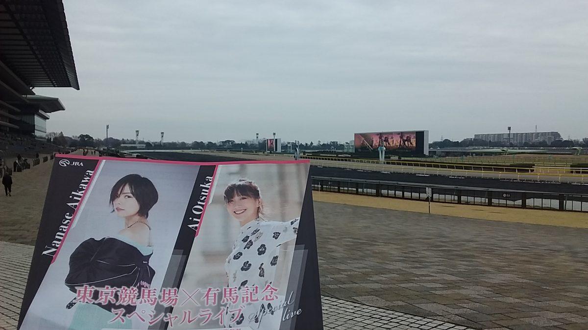 東京競馬場×有馬記念×ライブ2019 相川七瀬&大塚愛