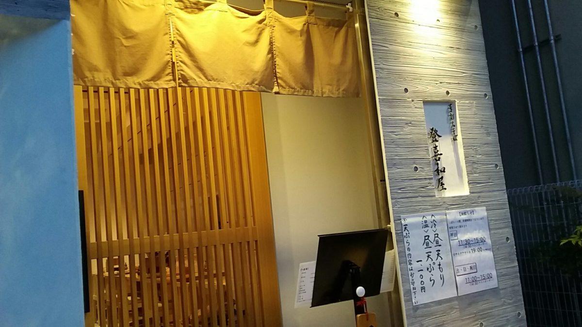 蕎麦屋:登喜和屋で。日曜ランチ