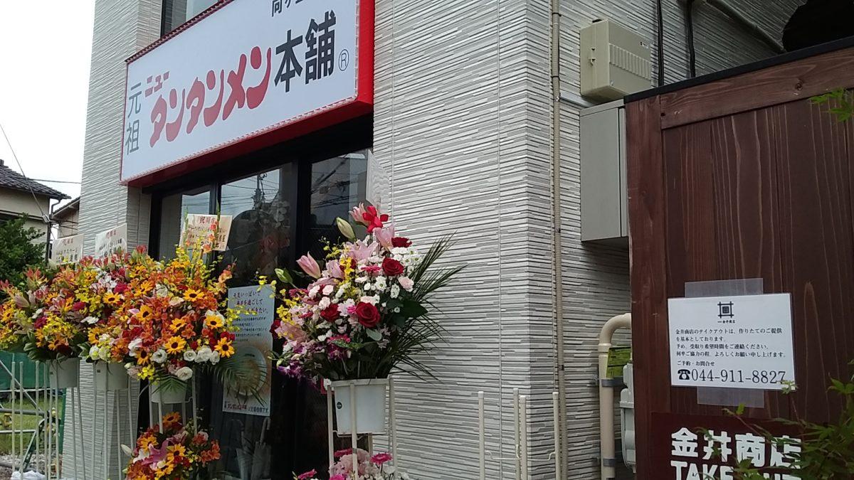 タンタンメン本舗が出来た。向ヶ丘遊園駅北口