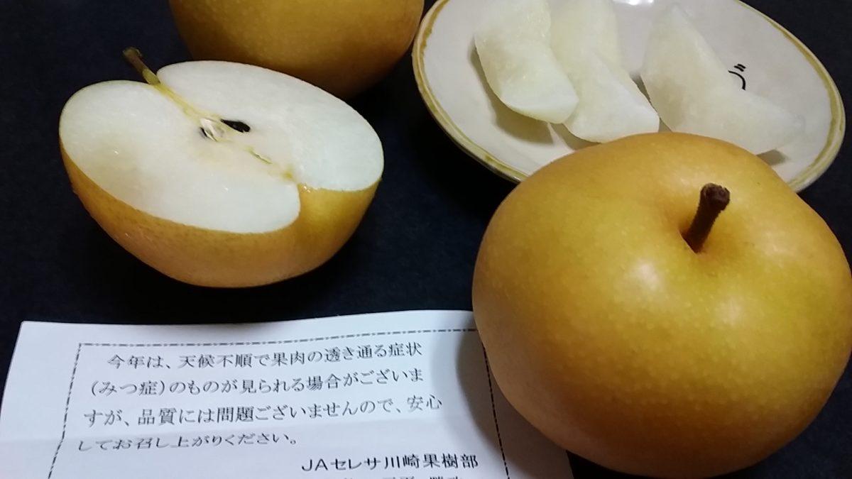 蜜症の梨を食べてみました。