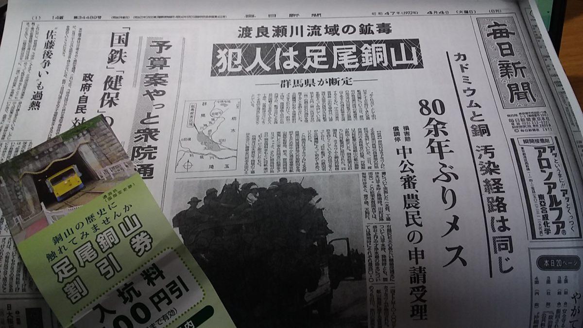 足尾銅山公害 新聞記事より@環境汚染と農地