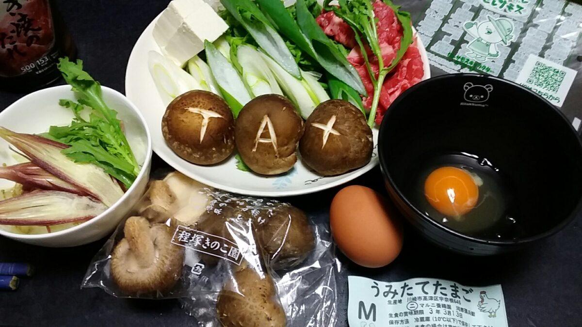 本日は、かわさき野菜のすき焼き。
